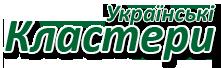 Українські кластери — Ukrainian clusters