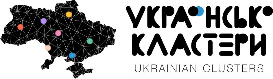 Українські кластери – Ukrainian clusters
